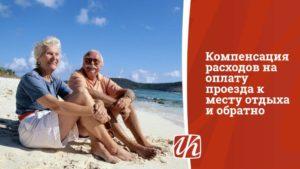 Проезд военных пенсионеров к месту отдыха. Оплачивается ли военным пенсионерам проезд к месту лечения? Получи компенсацию и пособие