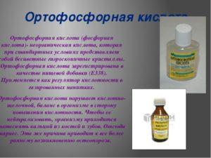 Ортофосфорная кислота: польза или вред. Вредна ли ортофосфорная кислота для человека