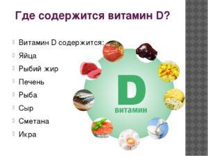 В каких продуктах витамин а. В каких продуктах содержится витамин а и где его больше всего