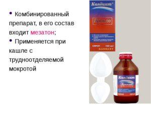 Что пить при трудноотделяемой мокроте. Народное лечение трудноотделяемой мокроты. Длительный кашель у ребенка