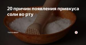 Что значит если во рту привкус соли. Соленый привкус во рту: причины.