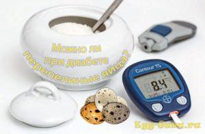 Куриные яйца для диабетиков. Можно ли кушать яйца при заболевании сахарным диабетом разных типов и какие именно нельзя