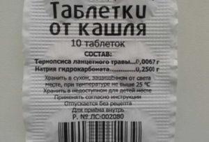 Дешевые таблетки от сухого кашля. Недорогие и эффективные лекарства от кашля