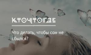 Как сделать так, чтобы сон сбылся? Что делать чтобы сон не сбылся