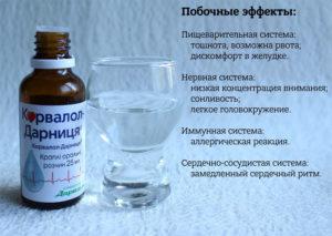 Таблетки и капли Корвалол: инструкция по применению. Передозировка корвалолом: симптомы, последствия, лечение