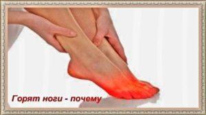 Ноги внизу горят. Почему горят ступни ног
