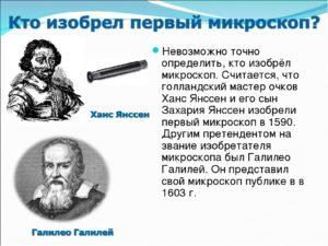 В каком веке были изобретены первые микроскопы. Кто изобрёл микроскоп