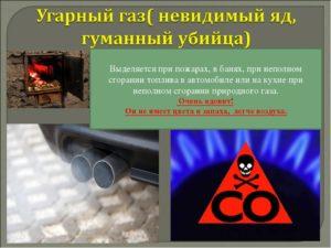 Почему угарный газ опасен. Что такое угарный газ и почему он опасен. Причины и симптомы