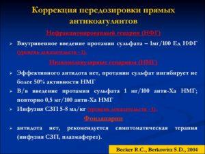 Неотложная помощь при кровотечении от передозировки антикоагулянтов. Передозировка гепарином