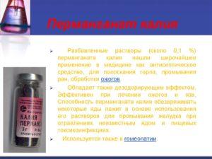 Перманганат калия при каких заболеваниях применяется. Применение раствора марганцовки