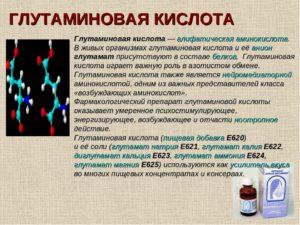 Глутаминовая кислота - официальная* инструкция по применению. Глутаминовая кислота - инструкция по применению. Глутаминовая кислота в продуктах или препаратах для спорта