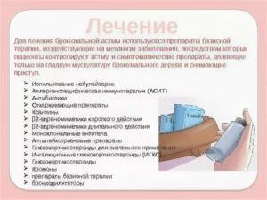 Как побороть аллергию без лекарств. Эффективное лечение бронхиальной астмы в домашних условиях. Не пропускайте приема назначенных лекарств