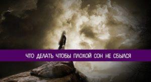 Что нужно сделать если увидел плохой сон. Молитва чтобы плохой сон не сбылся. Почему приснился плохой сон