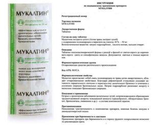 Мукалтин можно ли при кормлении грудью. Мукалтин при грудном вскармливании