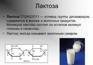 Лактоза - что это такое? Лактоза (молочный сахар), польза и вред, лактоза в продуктах