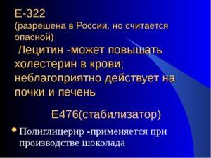 Е322: влияние на организм человека этой пищевой добавки и области ее использования. Соевый шоколад