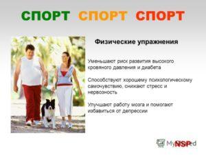 Депрессия и спорт. Физические упражнения могут помочь при депрессии
