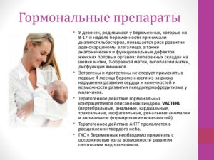 Чем опасны гормональные препараты. Чем опасны гормональные препараты для женщин