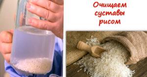 Способы чистки организма рисом. Лечение остеохондроза рисом