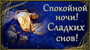 Открытка спокойной ночи женщине красочная с надписью. Подборка картинок с пожеланиями доброй ночи и сладких снов