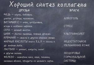 В каких продуктах питания содержится коллаген. В каких продуктах много коллагена? Содержится ли он во фруктах и овощах