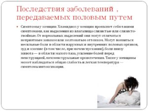 Первые признаки вен заболеваний у женщин. Какие симптомы у венерологических заболеваний