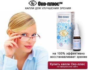 Глазные капли для восстановления зрения при близорукости (миопии). Разновидности капель для улучшения остроты зрения при близорукости