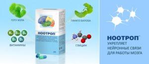 Мощные ноотропы для мозга. Ноотропы — таблетки для памяти и работы мозга взрослым и детям