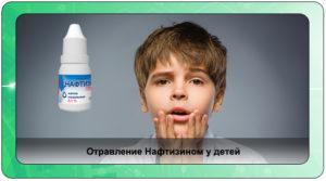Отравление нафтизином у детей. Отравление нафтизином