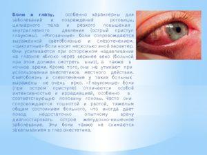 Почему больно когда поднимаю глаза вверх. Боль при движении и повороте глаз: причины, лечение и профилактика
