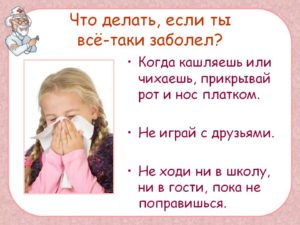 Что делать если я заболела. Что делать если заболеваешь простудой