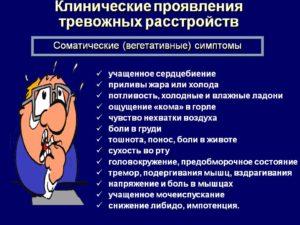 Органическое тревожно депрессивное расстройство. Страх, тревога и депрессия. Причины развития заболевания