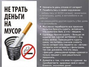 Замена сигарет при отказе от курения. Что можно покурить. Не забываем себя хвалить