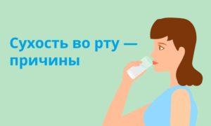 От чего во рту вяжет. Почему вяжет во рту? Причины и симптомы