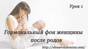 Гормональный фон после родов по месяцам. Гормональный сбой после родов
