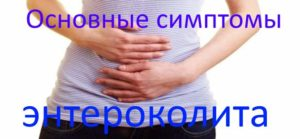 Энтероколит — симптомы и лечение народными средствами. Лечение энтероколита травами