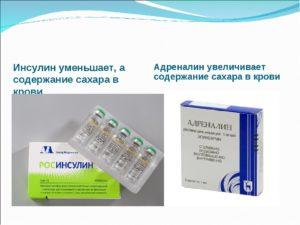 Препараты для снижения адреналина в крови. Лечение панических атак снижением дозы адреналина