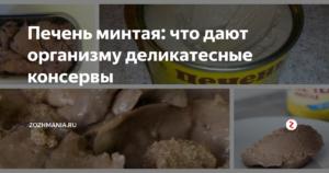 Печень минтая: что дают организму деликатесные консервы. Минтай: польза и вред для организма человека