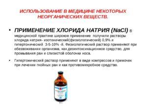 Для чего капают в вену натрия хлорид. Незаменимый физраствор: состав, применение в медицинских учреждениях и домашних условиях