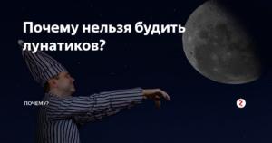 Почему лунатиков нельзя будить: всё о лунатизме и нарушениях сна. Почему нельзя будить лунатиков? Возможные опасности для здоровья