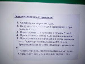 Рекомендации после прививки