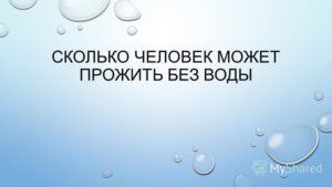 Сколько человек может провести без воды. Без воды человек может прожить меньше, чем без еды