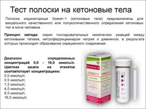 Как вывести кетоновые тела из организма. Что такое кетоны в моче. Что делать при повышенном ацетоне