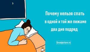 Почему нельзя спать днем? Почему спать днем полезно