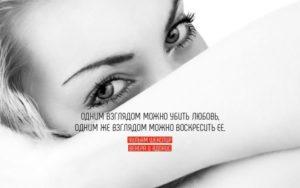 Красивые выражения про глаза. Известные цитаты про взгляд