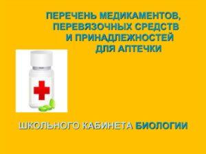 Где должны быть аптечки в школе. Перечень обязательных средств и медикаментов аптечки кабинета химии