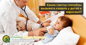 Могут ли глисты быть причиной кашля у детей и как это лечить? Могут ли глисты вызывать кашель у ребенка