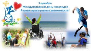 Когда день инвалида в году. Когда день инвалида в России. Утверждение дня инвалидов