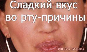 Сладковатый привкус во рту после кашля. Из-за чего cладкий привкус во рту: причины и лечение