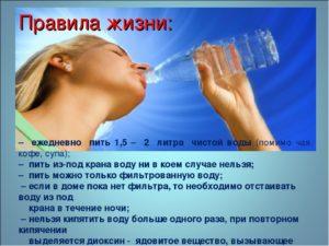 Надо пить 2 литра воды день. Зачем пить два литра воды в день и какая от этого польза